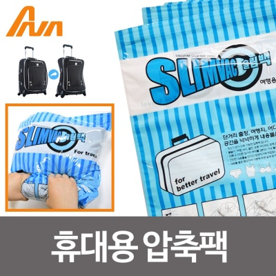아나렉스 휴대용 압축팩(40x50) 여행압축백 짐정리