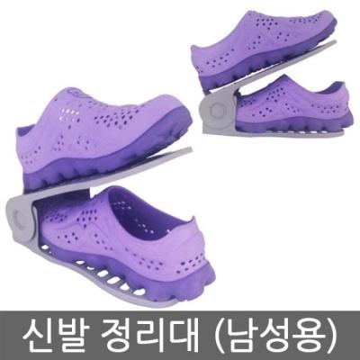 신발정리대(남성용)