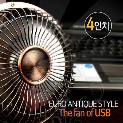 [USB] 4인치 저소음 유럽형 명품스타일 엔틱선풍기 / USB 미니 메탈선풍기