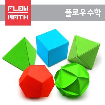 [플로우수학교구] 수학쫑이 정다면체 5종 만들기(1인용)