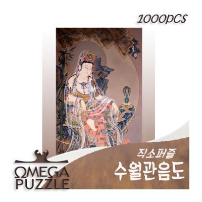 [오메가퍼즐] 1000pcs 직소퍼즐 수월관음도 1184