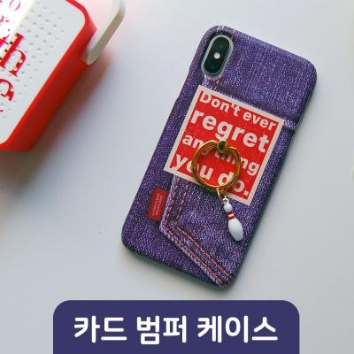스마트링 카드 범퍼 케이스-데님 텍스처