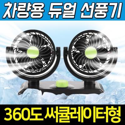 HF V168 차량용 듀얼선풍기 12V 냉풍기 써큘레이터