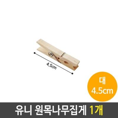 유니 원목 나무 집게 걸이 사진 미니 장식 소품 1개
