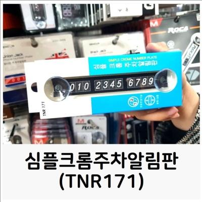 심플크롬주차알림판(TNR171) 주차표지판 주차번호판