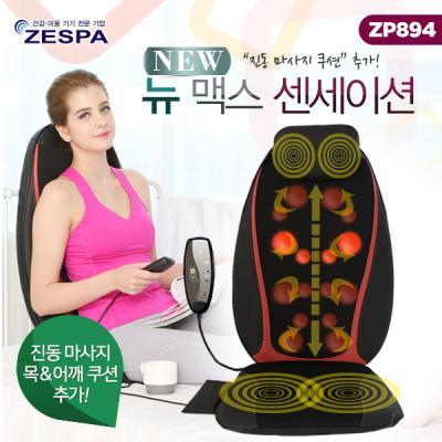 뉴맥스센세이션/안마기/진동마사지쿠션추가-ZP894-