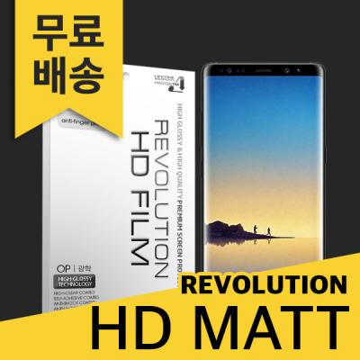 (2매)레볼루션HD 지문방지 액정보호필름 갤럭시노트8