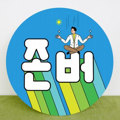 tg300-원형아크릴액자_존버