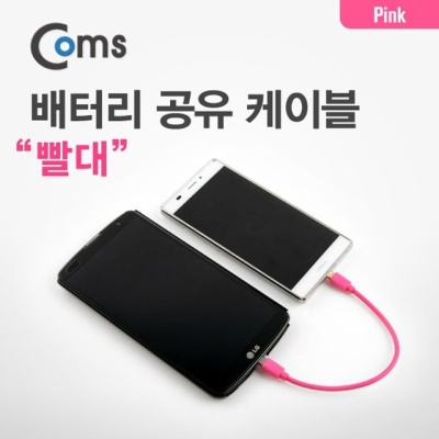 Coms 배터리 공유 케이블빨대 GoldOut SilverIn Pi