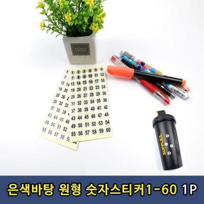 은색 원형 숫자스티커 1 60번 1P