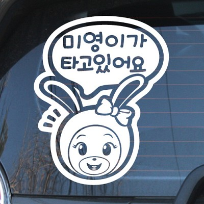 [코코몽 주문제작] 차량용스티커 아로미