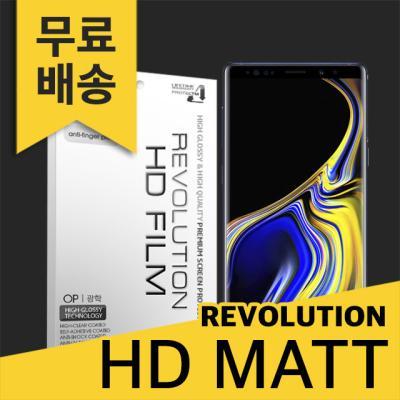 (2매)레볼루션HD 지문방지 액정보호필름 갤럭시노트9