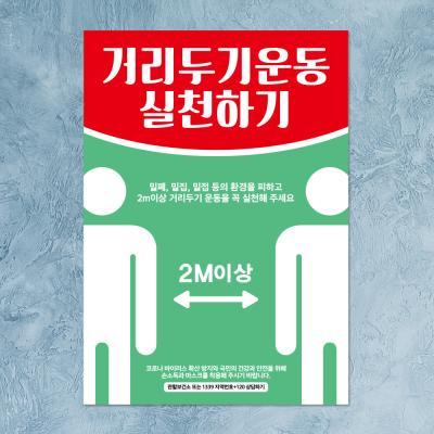 코로나 포스터_064_거리두기 운동 실천 02