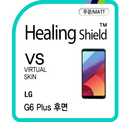 LG G6 플러스 후면 버츄얼스킨-무광 매트 2매