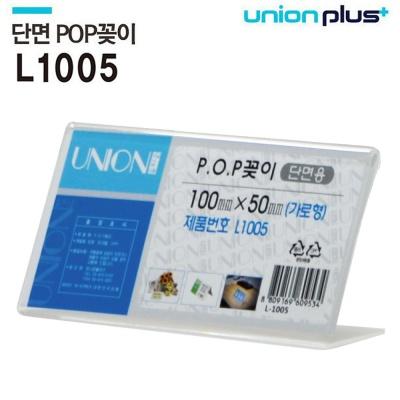 유니온 POP꽂이 단면 (가로형) (100x50) (L1005)