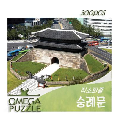 [오메가퍼즐] 300pcs 직소퍼즐 숭례문 335