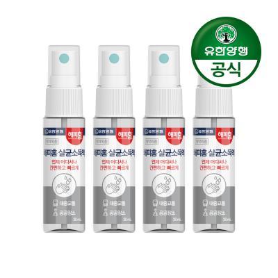 [유한양행]해피홈 살균소독액 30mL 4개
