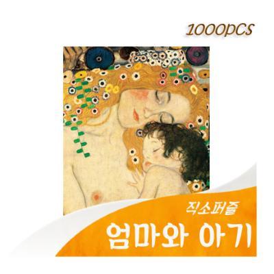 [비앤비퍼즐] 1000PCS 직소 엄마와 아기 PL1124