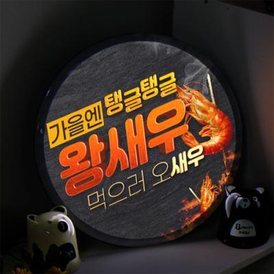 nr290-LED액자35R_왕새우