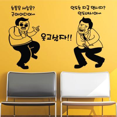 cp261-웃고살자_아재개그_그래픽스티커_포인트스티커