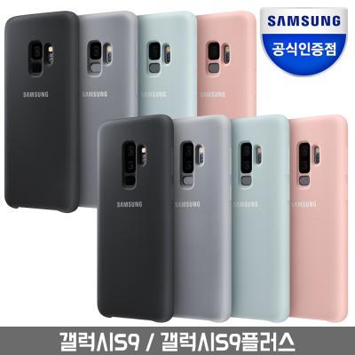 삼성 정품 갤럭시S9 플러스 범퍼 케이스 실리콘커버