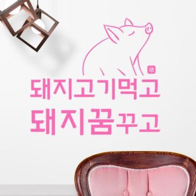 ph498-돼지고기먹고_그래픽스티커