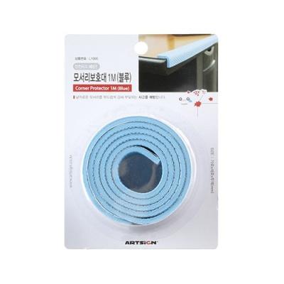 모서리보호대1M(블루) L1005