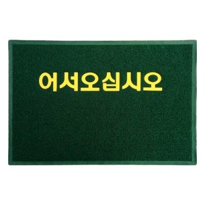 [금성케이엔티] 사무실용발매트60X80 녹색 [개/1] 330019