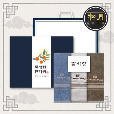 송월 추석선물세트 CM 센치 세면타월 3매세트