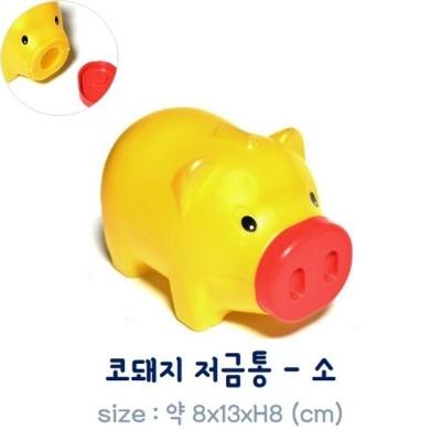 코돼지 저금통(소 약8x13xH8cm) 돼지코 분리