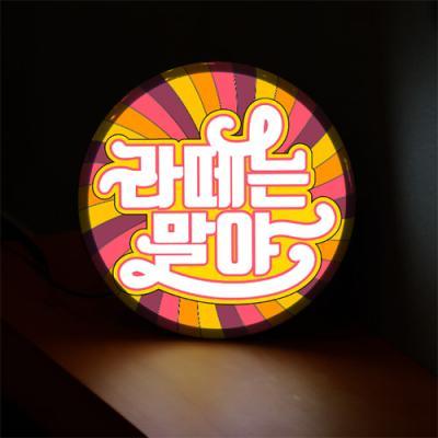 ne610-LED액자25R_라떼는말야
