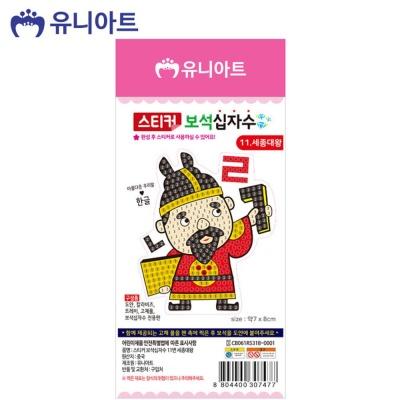 유니아트1500 스티커 보석 십자수 (no.11 세종대왕)