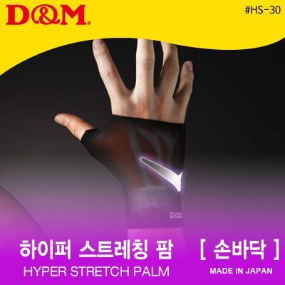 (디앤엠) 일본보호대 손바닥보호대/초신축원단/일본제품/HS-30