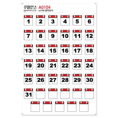 A0104-꾸밈인스스티커_달력숫자