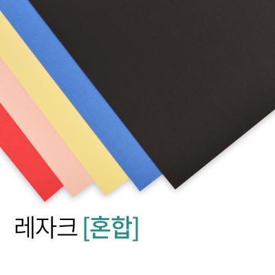 [현대오피스] 종이표지 레자크(혼합)5색 제본표지커버