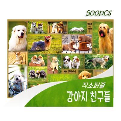 [비앤비퍼즐] 500PCS 직소 강아지 친구들 PL873
