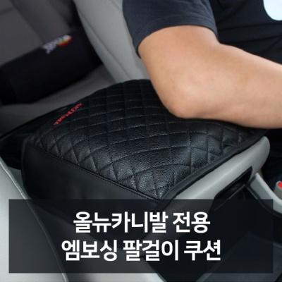 올뉴카니발 전용 엠보싱 팔걸이쿠션 자동차용품 차량
