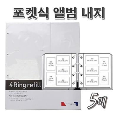 (모닝)4500 포켓식 앨범내지(5매)