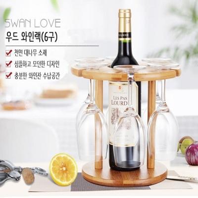 우드 와인랙 와진잔진열대 와인잔셀러 와인장식장 6구