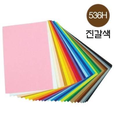 [청양토이] 칼라펠트접착45*30 (536H) 진갈색 [개/1]  106576