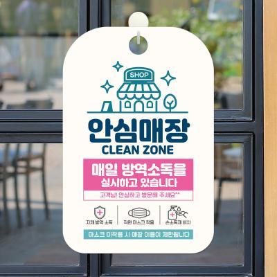 마스크 착용 안내문 안내판 팻말 표지판 제작 CHA083