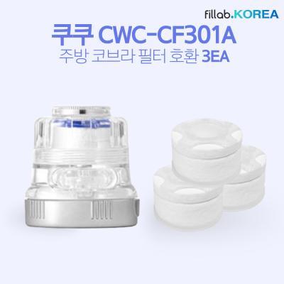 쿠쿠 CWC-CF310A 주방 코브라호환 필터X3