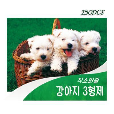 [비앤비퍼즐] 150PCS 직소 강아지 3형제 PL282