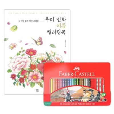 파버카스텔 색연필 틴 48색 컬러링북 색칠공부 여름