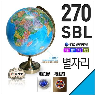 세계로 별이뜨는 지구본 블루 270-SBL