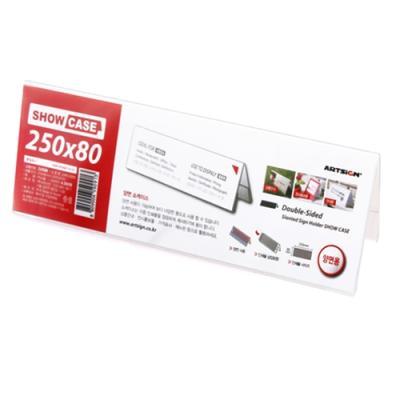 양면쇼케이스250X80(D2508)144018