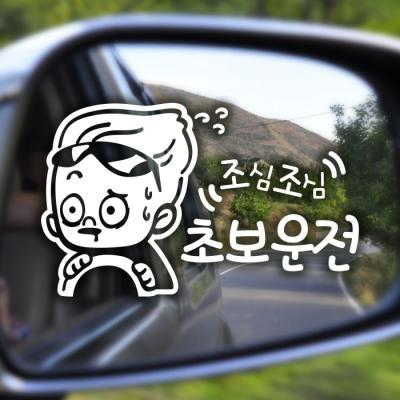 18D22 저스틴의조심조심초보운전 화이트