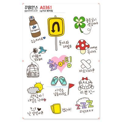 A0361-꾸밈인스스티커_화이팅
