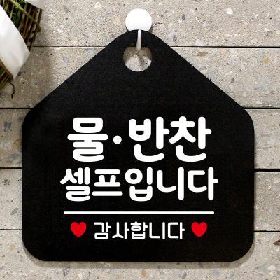 셀프 오픈 생활 안내판 표지판 제작194물반찬셀프