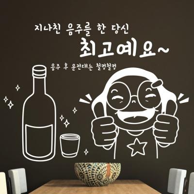 idk449-음주를 한 당신최고예요(대형)